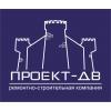 """ООО """"Проект ДВ"""""""