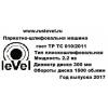 ООО Level Москва