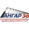 ООО Ангар36