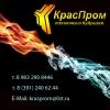 ООО КРАСПРОМ-СТК