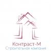 ООО Контраст-М