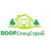 """""""RoofСпецСтрой"""""""