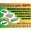 ООО ТД Парк Новосибирск