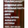 """ООО """"ПАЛИСАНДР"""""""