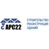 """ООО Строительная компания """"АРС22"""""""
