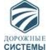 ООО Дорожные системы Ростов-на-Дону