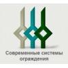 ООО Современные системы ограждения