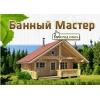 ООО Банный Мастер
