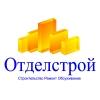ООО ОТДЕЛСТРОЙ