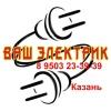 ИП ваш электрик Казань