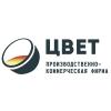 ООО Производственно-коммерческая фирма Цвет-Казань