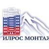 ООО Илрос Монтаж