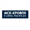 ООО МСК-КРОВЛЯ Москва