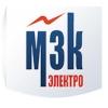 ООО МЗК-Электро