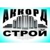 ООО АккордСиб