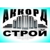 ООО АккордСиб Новосибирск