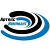 ООО АРТЕКС КОМПОЗИТ Новосибирск