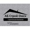 ООО АБ Строй Омск