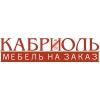 "ООО Академия мебели ""КАБРИОЛЬ"""