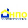 НПО Полистиролбетон Новосибирск