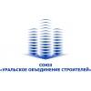"""СРО """"Уральское объединение строителей"""""""