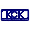 ООО КСК - Красногорская строительная компания