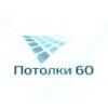 ИП potolok60 Псков