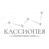 ООО Архитектурная студия Кассиопея