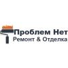 ООО Проблем Нет-Хабаровск
