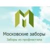 ООО Столичные заборы Москва