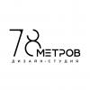 ООО Дизайн студия 78Метров