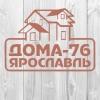 """ООО Строительная компания """"Дома-76"""" Ярославль"""