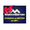 ООО МаксиБетон