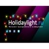 ООО Holidaylight