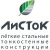 ООО ЛиСТоК
