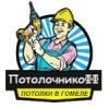 ИП Потолочникофф Беларусь