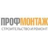 ООО Профмонтаж Санкт-Петербург