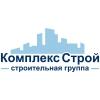 ООО Комплекс Строй