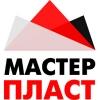 ООО МАСТЕРПЛАСТ-НН Нижний Новгород