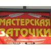 """ИП Мастерская """"MasterZatochi"""""""