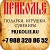 ИП Приколье