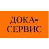 ООО ДОКА-СЕРВИС