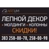 ООО Салон декора ARTUM