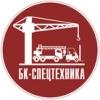 ООО БК Спецтехника Самара