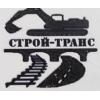 ООО Строй-Транс