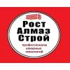ООО АлмазСтрой Ростов-на-Дону