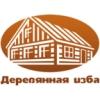 ООО Деревянная изба Москва