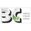 """""""Завод стройлитья"""""""