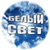 ИП Белый свет Казань