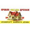 ООО Домкомфорт Калуга
